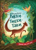 Книга ФЕНИКС УТ-00018362 Рикки-Тикки-Тави - ФЕНИКС