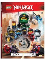 Книга LEGO LAB-704 Ninjago.Миссии Ниндзя
