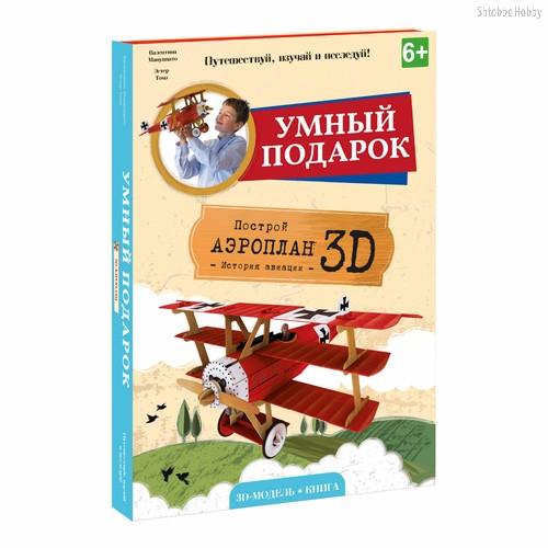 Конструктор ГЕОДОМ 4090 Аэроплан 3D + книга - Геодом