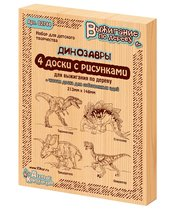 Набор для выжигания ДЕСЯТОЕ КОРОЛЕВСТВО 02744 Динозавры 5 шт - Десятое королевство