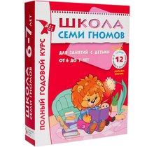 Комплект книг 4792 Школа семи гномов 6-7 лет. полный годовой курс (12 книг с играми и наклейками) - Мозаика-Синтез