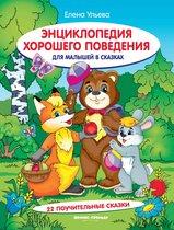 Книга ФЕНИКС УТ-00018178 хорошего поведения - Феникс