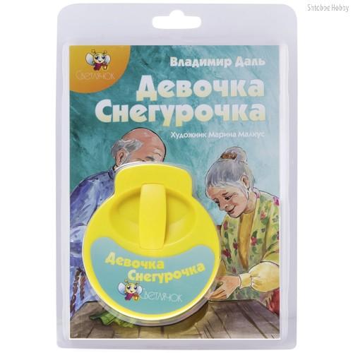 "Диафильм ""Девочка снегурочка"" - Светлячок"