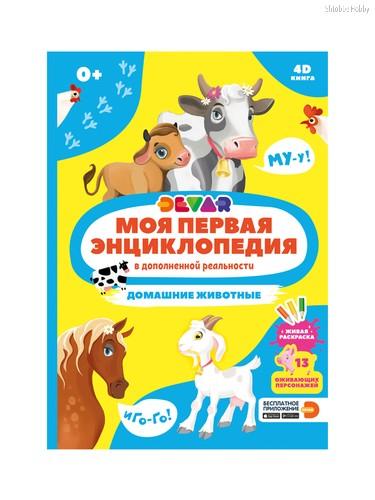 Книга DEVAR 10783 Домашние животные в доп.реальности - Devar Kids