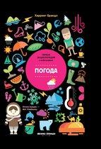 Книга ФЕНИКС УТ-00022236 Погода - Феникс