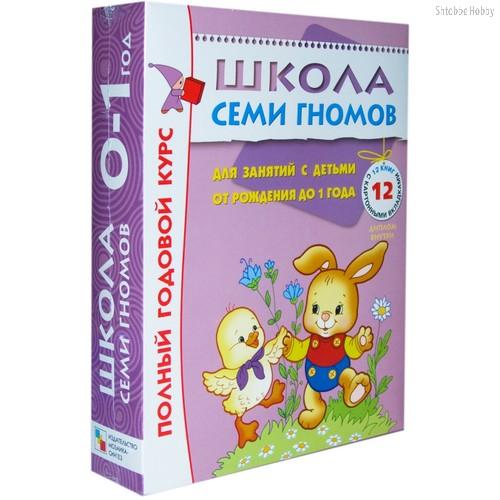 Комплект книг 4730 Школа семи гномов 0-1 год. полный годовой курс (12 книг с картонной вкладкой) - Мозаика-Синтез