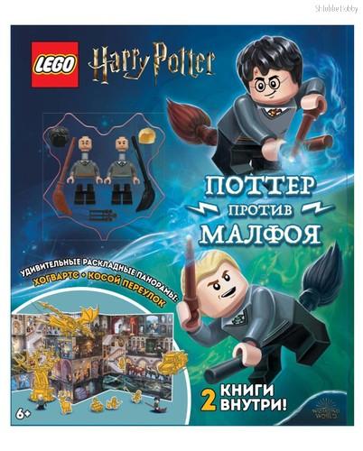Комплект книг LEGO ALB-6401 с игрушкой и панорамой Harry Potter. Дуэль Волшебников - Lego