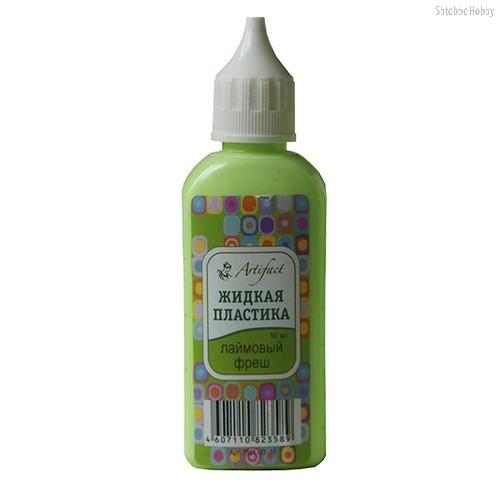 Жидкая пластика ARTIFACT 751-33-05 Лаймовый фреш - Artifact