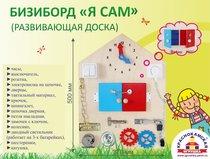 Бизиборд КРАСНОКАМСКАЯ ИГРУШКА Н-55 Я сам - Краснокамская Игрушка
