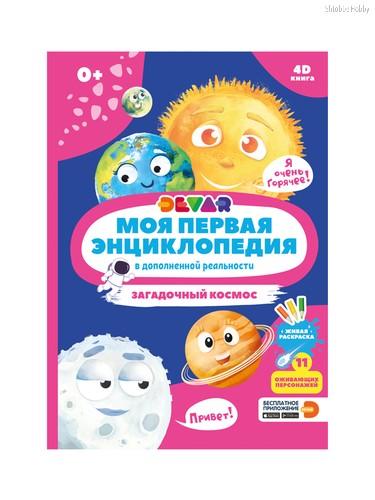 Книга DEVAR 10776 Загадочный космос в доп.реальности - Devar Kids