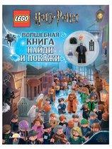 Книга LEGO LSF-6401 Harry Potter.Волшебная книга - Lego