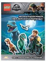 Книга LEGO LSG-6201 Jurassic World.Необыкновенный Мир Юрского Периода!