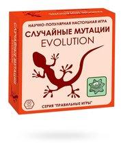 Эволюция. Случайные мутации - Правильные игры