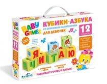 Кубики ORIGAMI 05245 для девочек, азбука - Origami