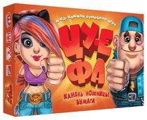 Настольная игра DOJOY DJ-BG12 Камень,ножницы,бумага-ЦУ-Е-ФА! (3-е издание) - doJoy