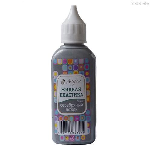 Жидкая пластика ARTIFACT 751-33-09 Серебряный дождь - Artifact