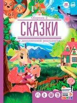 Книга DEVAR 4368 сказки в доп. реальности.Сборник 2 - Devar Kids