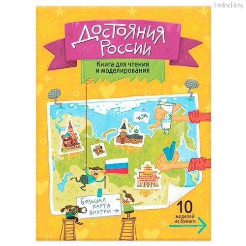 Книга ГЕОДОМ 4472 для чтения и моделирования. Достояния России - Геодом