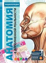 Книга Анатомия: 4D энциклопедия в дополненной реальности - Devar Kids