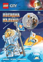 Книга LEGO LNC-6019 City.Посадка на Луну! - Lego