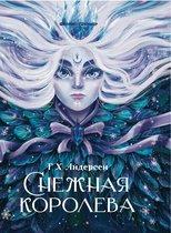 Книга ФЕНИКС УТ-00018402 Снежная королева - Феникс