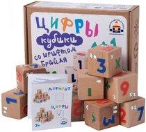 Кубики КРАСНОКАМСКАЯ ИГРУШКА КУБ-17 Цифры со шрифтом Брайля - Краснокамская Игрушка