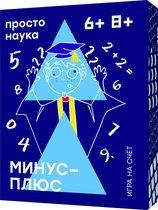 Настольная игра ПРОСТЫЕ ПРАВИЛА PP-55 Минус-Плюс - Простые Правила