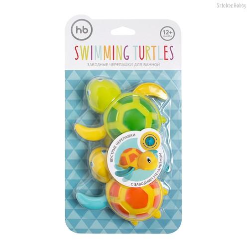 Набор SWIMMING TURTLES - Happy Baby
