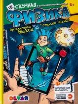 Книга DEVAR 6837 Нескучная физика в доп. реальности - Devar Kids