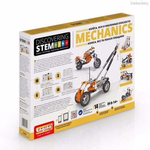 """Конструктор """"DISCOVERING STEM. Механика: колеса, оси и наклонные плоскости"""" - Engino"""