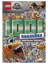 Книга LEGO LTS-6201 Jurassic World.Удивительные динозавры - Lego