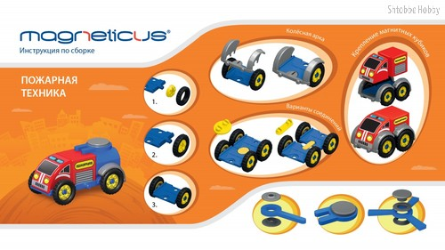 Магнитный конструктор MAGNETICUS BLO-002-01 Пожарная техника - MAGNETICUS