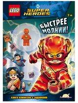 Книга LEGO LNC-454 Dc comics super heroes.Быстрые молнии! - Lego