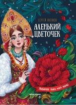 Книга ФЕНИКС УТ-00018361 Аленький цветочек:сказка ключницы Пелагеи - Феникс