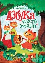 Книга ФЕНИКС УТ-00112083 Азбука чувств и эмоций - Феникс