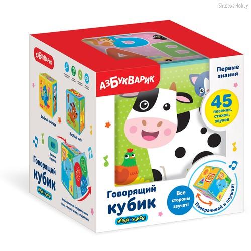 Игрушка АЗБУКВАРИК 2800 Первые знания - Азбукварик