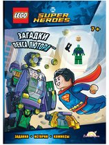 Книга LEGO LNC-6455 Dc comics super heroes.Загадки Лекса Лютора - Lego