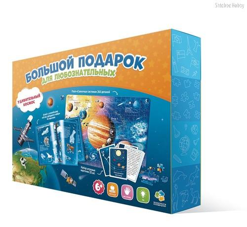 Подарок ГЕОДОМ 3064 Удивительный космос, большой - Геодом