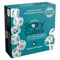 Настольная игра RORYS STORY CUBES RSC31 кубики историй Астрономия - Stor