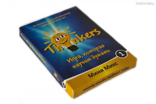 THINKERS 9-12 лет - Мини Микс 1 - Thinkers
