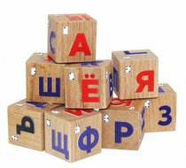 Кубики КРАСНОКАМСКАЯ ИГРУШКА КУБ-16 Алфавит со шрифтом Брайля - Краснокамская Игрушка