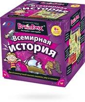 Сундучок знаний 90717 Всемирная история - BrainBox