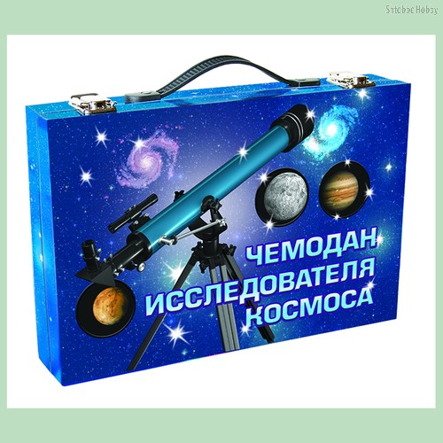 """Набор для исследований """"Чемодан исследователя космоса"""" - Новый формат"""