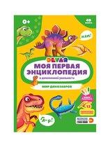 Книга DEVAR 10790 Мир динозавров в доп.реальности - Devar Kids