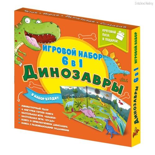 Набор ГЕОДОМ 5174 Динозавры 6 в 1 - Геодом