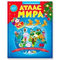 Книга ГЕОДОМ 4625 Атлас Мира, новогодняя обложка