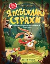 Книга ФЕНИКС УТ-00018143 Я побеждаю страхи - Феникс
