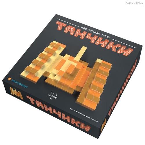 Танчики - Экономикус