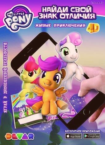 Раскраска DEVAR 00-00001070 Мой Маленький Пони: Найди свой Знак отличия - Devar Kids