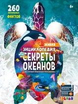 Книга DEVAR 9193 Секреты океанов в доп. реальности - Devar Kids